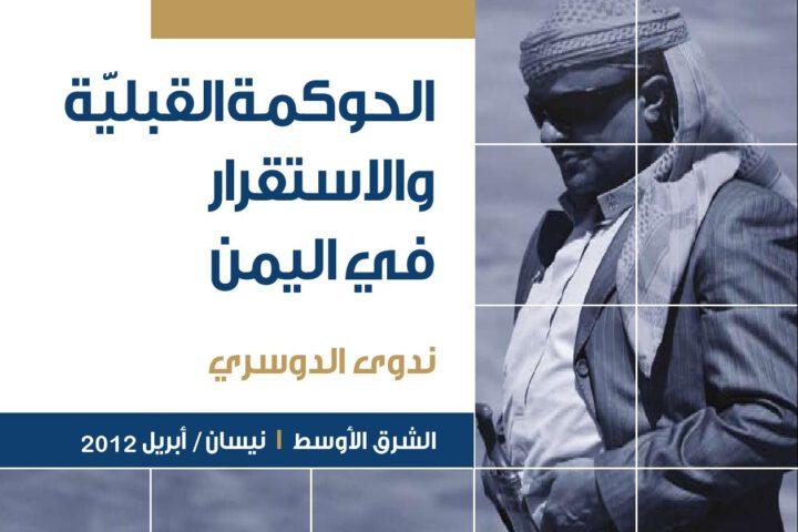 الحوكمة القبلية و الاستقرار في اليمن