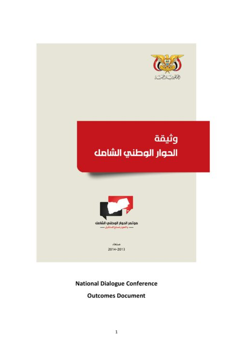 National Dialogue Conference Outcomes Document