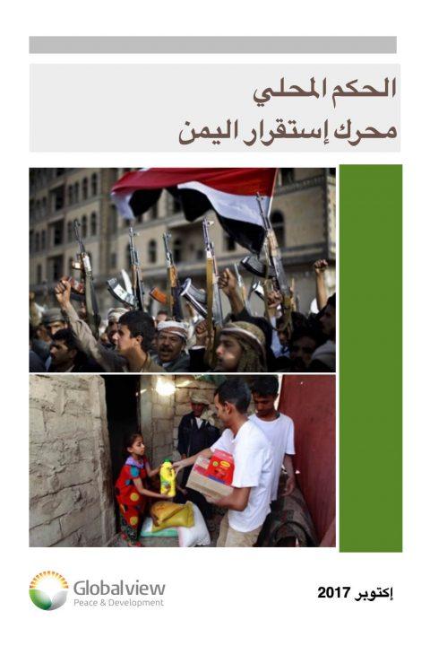 الحكم المحلي محرك إستقرار اليمن