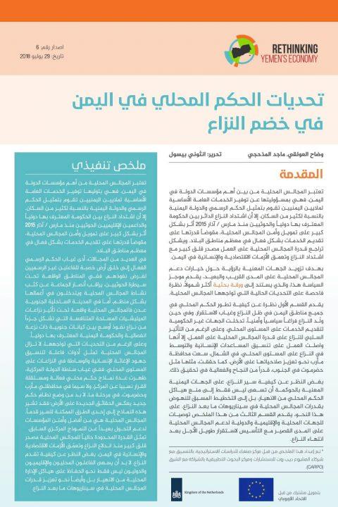 تحديات الحكم المحلي في اليمن في خضم النزاع