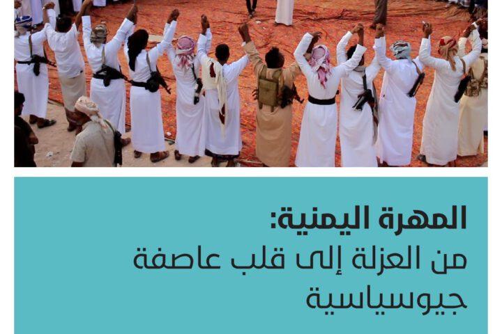 المهرة اليمنية: من العزلة إلى قلب عاصفة جيوسياسية