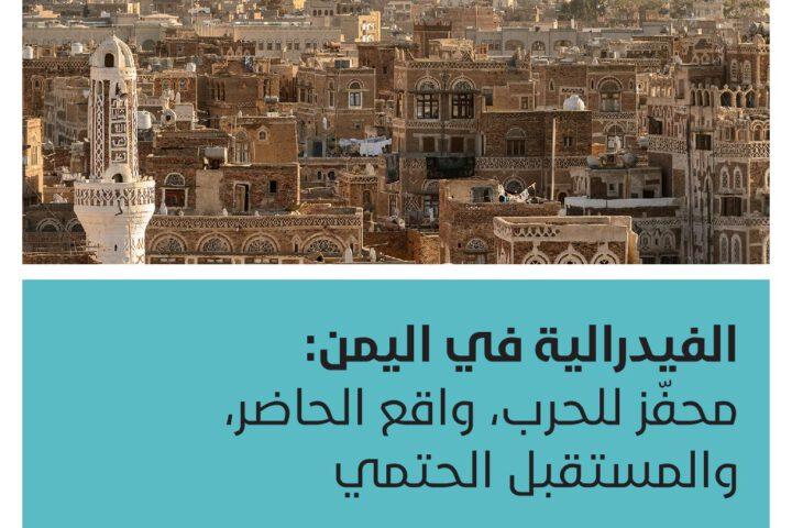 الفيدرالية في اليمن: محفّز للحرب، واقع الحاضر، والمستقبل الحتمي