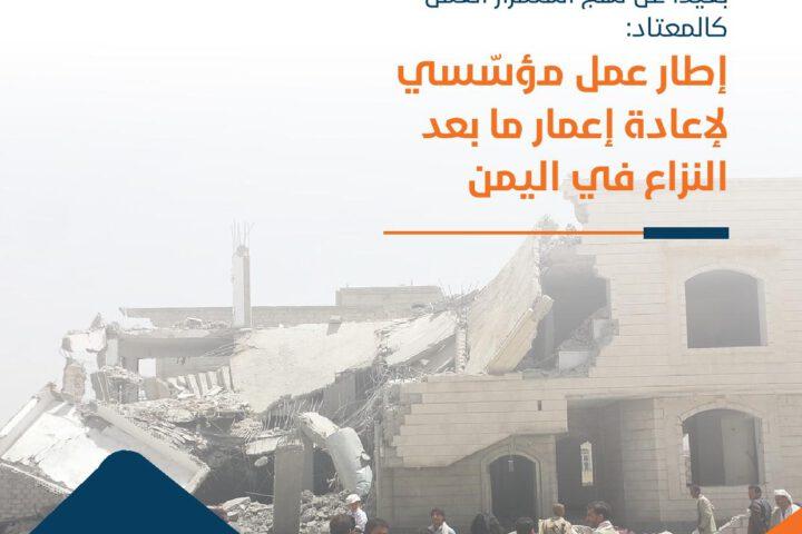 بعيدا عن نهج استمرار العمل كالمعتاد: إطار عمل مؤسسي لإعادة إعمار ما بعد النزاع في اليمن